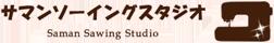 サマンソーイングスタジオ